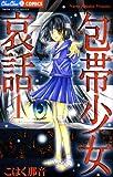 包帯少女哀話 1 (ちゅちゅコミックス)