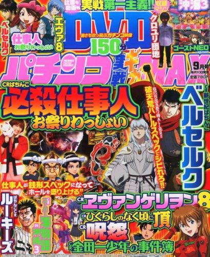 パチンコ実戦ギガMAX (マックス) 2013年 09月号 [雑誌]