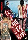 実録・プロジェクト893XX 女子刑務所 完全収録版 [DVD]