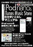 iPod nano & iTunes Music Store完全使いこなしマニュアル (三才ムック (Vol.112))