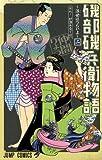 磯部磯兵衛物語〜浮世はつらいよ〜 2 (ジャンプコミックス)