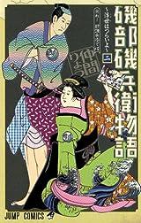 ジャンプ連載の浮世絵ギャグ漫画「磯部磯兵衛物語」第2巻