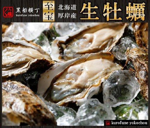 北海道厚岸産「極上」生牡蠣 殻付きMサイズ10個〜30個 カキナイフ付 一年中生で食べられるクオリティを保持するため、48時間オゾン・紫外線殺菌処理を施してあるので、安心・安全の品質です。