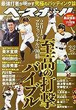 週刊ベースボール 2015年 2/2 号 [雑誌]