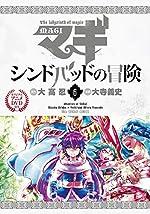 マギ シンドバッドの冒険 6 オリジナルアニメDVD付き特別版