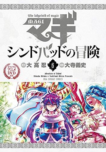 マギ シンドバッドの冒険 6 オリジナルアニメDVD付き特別版 ([特装版コミック])