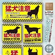 セキュリティーステッカー 「猛犬注意・犬がいます」 6種類セット OS-195