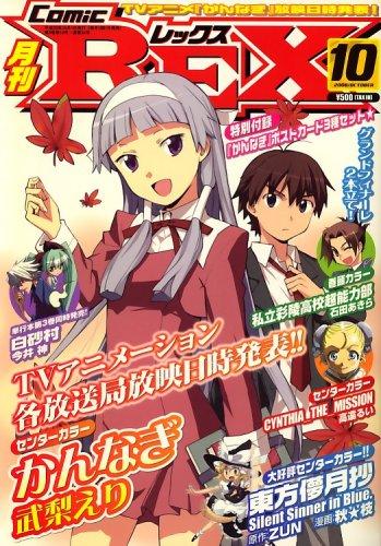 月刊 Comic REX (コミックレックス) 2008年 10月号 [雑誌]