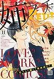 姉系プチコミック 2015年 11 月号 [雑誌]: プチコミック 増刊