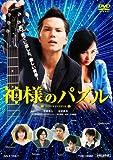 ���ͤΥѥ��� [DVD]