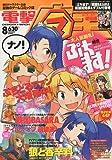 電撃マ王 2009年 08月号 [雑誌]