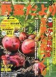 野菜だより 2014年 03月号 [雑誌]