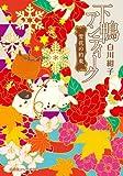 下鴨アンティーク 雪花の約束 (集英社オレンジ文庫)