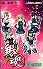 銀魂 第31巻 2009年11月04日発売