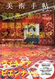 美術手帖 2013年 08月号 [雑誌] [雑誌] / 美術手帖編集部 (編集); 美術出版社 (刊)