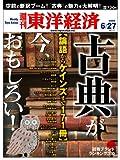 週刊 東洋経済 2009年 6/27号 [雑誌]