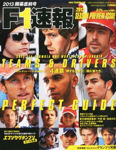 F1 (エフワン) 速報 2013年 3/21号 [雑誌]