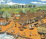 絵で見る 日本の歴史 (福音館のかがくのほん)