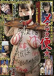 飲精孕ませ メスブタ便女 二人目 板野琴子 豊彦 [DVD]