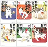 愛蔵版 動物のお医者さん 全6巻 完結セット(花とゆめコミックス) (花とゆめコミックス      )