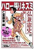 ハロー張りネズミ 亡霊調査編 (講談社プラチナコミックス)