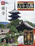 日本の古寺仏像DVDコレクション 46号 (東寺) [分冊百科] (DVD付)