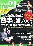THE 21 (ざ・にじゅういち) 2011年 03月号 [雑誌]