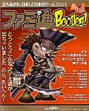 ファミ通Bootleg! (エンターブレインムック)