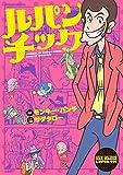ルパンチック (アクションコミックス)