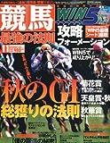 競馬最強の法則 2011年 11月号 [雑誌]