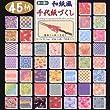 Origami - Loisirs Cr�atifs - Papier Origami � Motifs (Chiyogami) - Coffret de 45 Motifs Assortis - 4 Feuilles de chaque - 180 Feuilles au total - 15cm x 15cm
