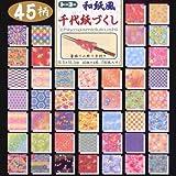 Origami - Loisirs Créatifs - Papier Origami à Motifs (Chiyogami) - Coffret de 45 Motifs Assortis - 4 Feuilles de chaque - 180 Feuilles au total - 15cm x 15cm...