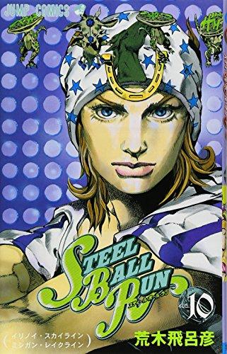 スティール・ボール・ラン #10 ジャンプコミックス: イリノイ・スカイラインミシガン・レイクライン (JoJo's Bizarre Adventure #90, Part 7, Steel Ball Run #10) - Hirohiko Araki