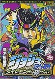ジョジョの奇妙な冒険 クレイジー・ダイヤモンド編―ダイヤモンドは砕けない (SHUEISHA JUMP REMIX)
