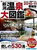 新潟温泉大図鑑2010-11最新版