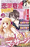 恋愛宣言PINKY (ピンキー) vol.36 [雑誌]