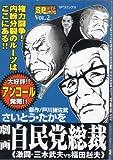劇画自民党総裁 激闘・三木武夫vs福田赳夫 (SPコミックス)