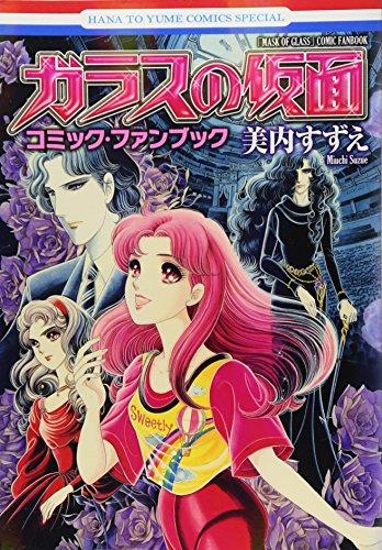 ガラスの仮面コミック・ファンブック (花とゆめCOMICS)