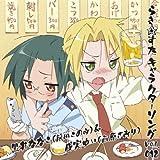 らき☆すた キャラクターソング 12