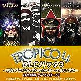トロピコ4 DLCパック3 ~邪教・プロパガンダ! ・アカデミー・アポカリプス~ 日本語版 [オンラインコード] [ダウンロード]