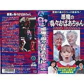 悪魔の毒々おばあちゃん(日本語吹替版) [VHS]