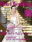Amazon.co.jpHotel Wedding No.32 (生活シリーズ)