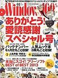 Windows 100% 2013年 01月号 [雑誌]