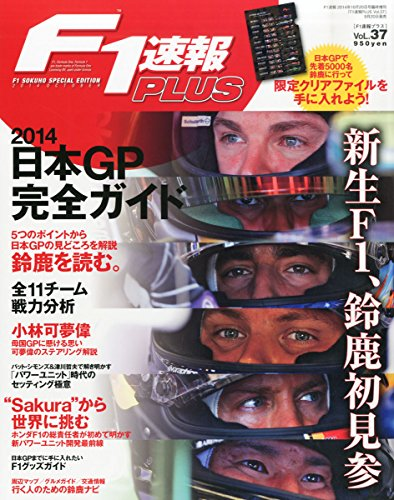 F-1速報PLUS (プラス) VOL.37 2014年 10/20号 [雑誌]