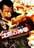 沈黙の神拳 TRUE JUSTICE PART6 [DVD]