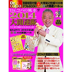 Dr.コパの風水2014大開運術 (廣済堂ベストムック Dr.コパのまるごと風水開運生活vol.61)