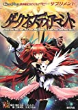 異界戦記カオスフレアSCサプリメント ダークネスディアマント(Role&Roll RPGシリーズ)