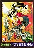 並木橋通りアオバ自転車店 9巻 (YKコミックス (349))
