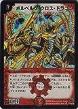 デュエルマスターズ 【DM-14】 ボルベルグ・クロス・ドラゴン 【スーパーレア】