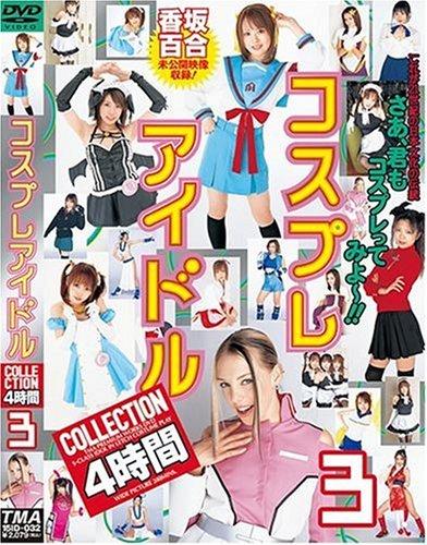 コスプレアイドルCOLLECTION4時間3 [DVD]